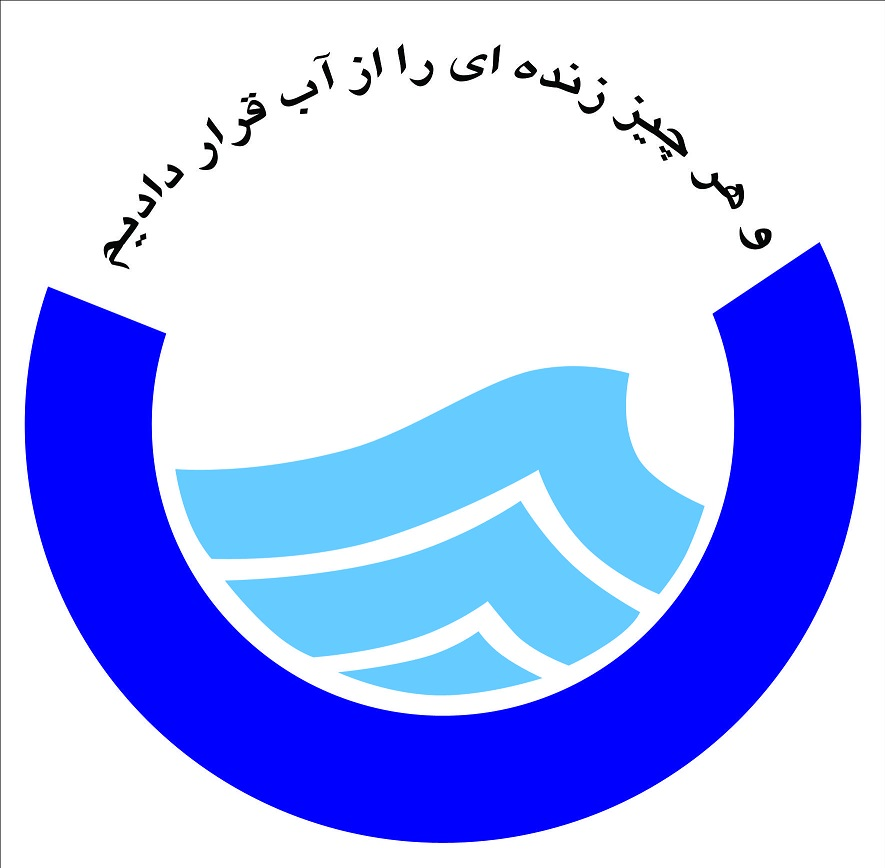 وزارت آب